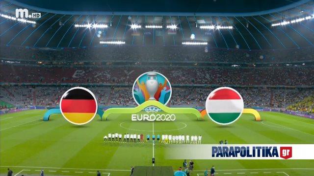 Γερμανία - Ουγγαρία : 2-2 (hls)