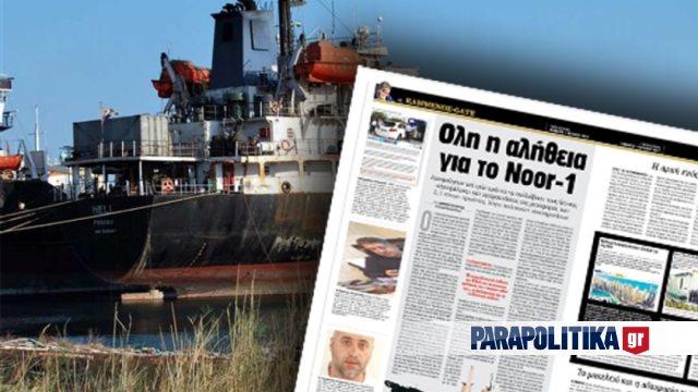 www.parapolitika.gr