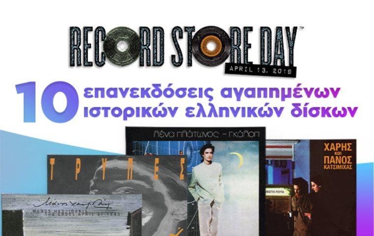 b2d86515868 Public: Record Store Day με 10 επανεκδόσεις ιστορικών ελληνικών δίσκων