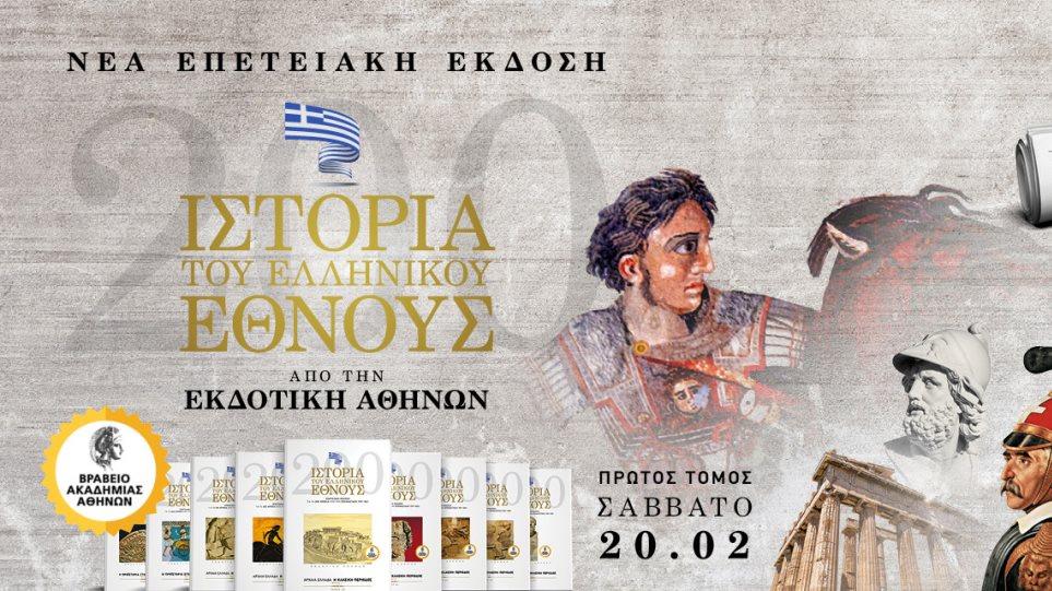 Ιστορία του Ελληνικού Έθνους, της Εκδοτικής Αθηνών: Από το Σάββατο 20/02/2021 η Επετειακή Έκδοση με τα ΠΑΡΑΠΟΛΙΤΙΚΑ (Α' & Β' VIDEO)