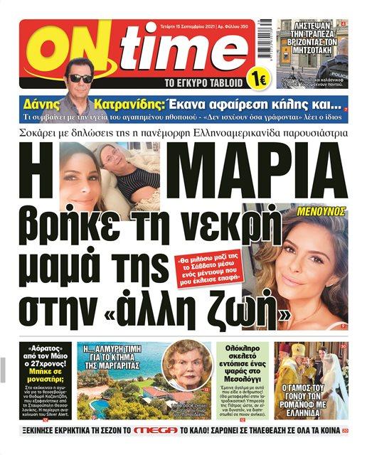 , Η Μαρία Μενούνος βρήκε τη νεκρή μαμά της στην «άλλη ζωή» – Δάνης Κατρανίδης: Τι συμβαίνει με την υγεία του – Λήστεψαν την τράπεζα βρίζοντας τον Μητσοτάκη