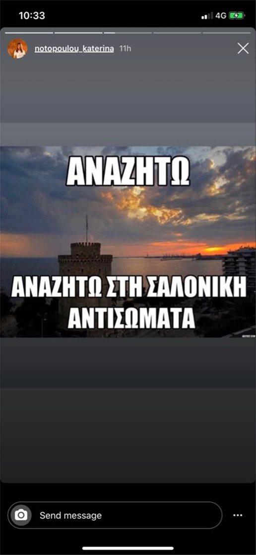 NOTOPOULOU2