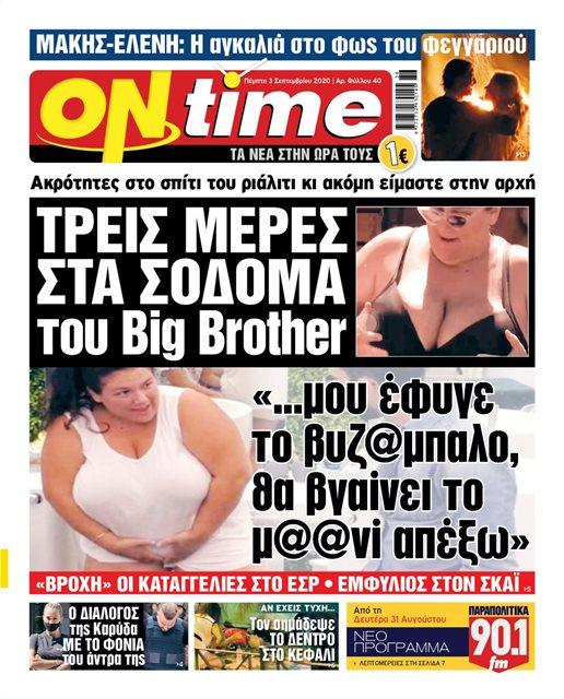 https://s.parapolitika.gr/images/w516/files/2020-09-03/thumbnail_ONT_0309_001_cmyk.jpg