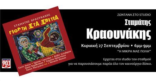 Stamatis-Kraounakis1-820x428_M