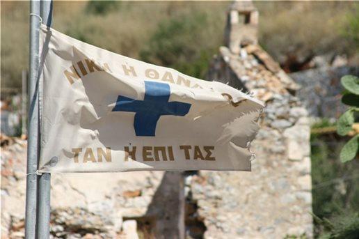 Σημαια-Μανης-ΝΙΚΗ-η-ΘΑΝΑΤΟΣ