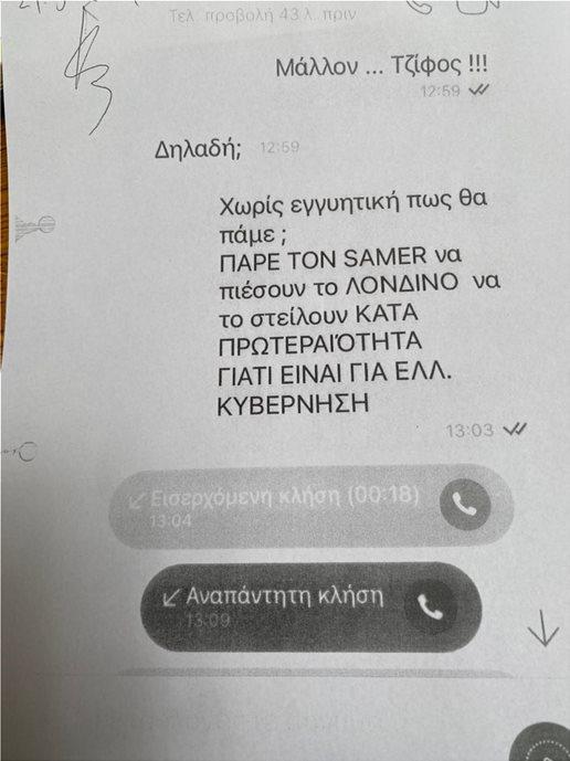 kalogritsas_proanakritiki