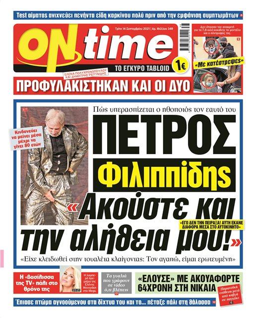 , Πέτρος Φιλιππίδης «Ακούστε και την αλήθεια μου!» – Δεν έπεισαν τον ανακριτή για τα 7,8 κιλά κοκαΐνης το μοντέλο και ο σύντροφός της