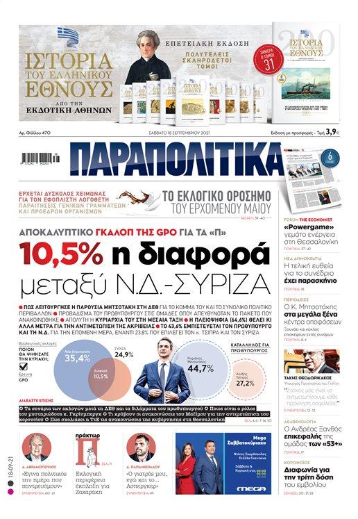 , Αποκαλυπτικό γκάλοπ της GPO για τα ΠΑΡΑΠΟΛΙΤΙΚΑ: 10,5% η διαφορά μεταξύ Ν.Δ. – ΣΥΡΙΖΑ