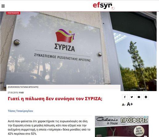 efsyngr1