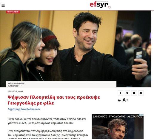 efsyngr2