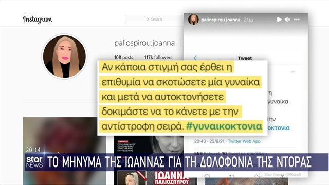 Το μήνυμα της Ιωάννας για τη δολοφονία της Ντόρας