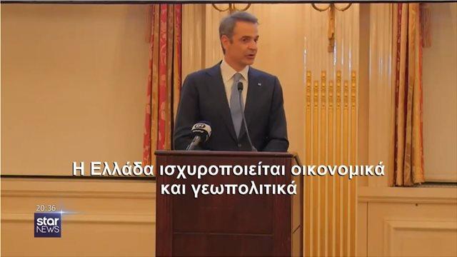 """Κ. Μητσοτάκης: """" Η Ελλάδα ισχυροποιείται γεωπολιτικά και οικονομικά"""""""